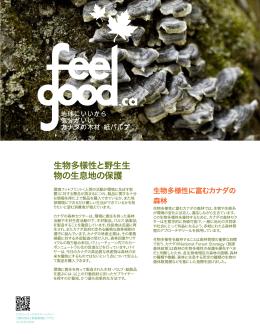 生物多様性と野生生 物の生息地の保護 - The Forest Products