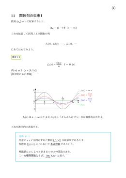 11 関数列の収束I