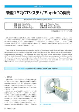 """新型16列CTシステム""""Supria""""の開発"""