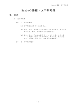 Basicの基礎・文字列処理(pdfファイル)