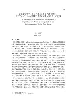 近似文字列マッチングによる英文の誤り検出・ 修正アルゴリズムの開発と