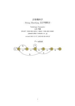 – String Matching 文字列照合 –