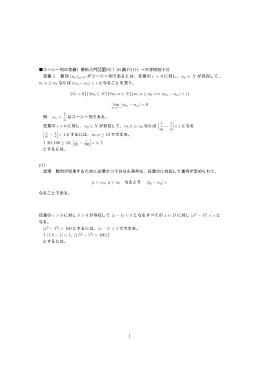 コーシー列の定義{解析入門 P25}{30 講 P21}{→大学院別 P2} 定義 5