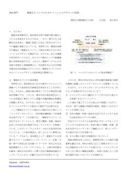 健康まちづくりの基本理念(関西支部)