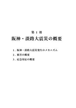 阪神・淡路大震災発生のメカニズム