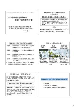 ナシ萎縮病 - 農業・食品産業技術総合研究機構
