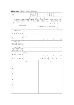 愛知県警察/各種申請届出様式 - pref.aichi.jp