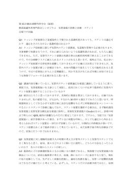第 85 回獣医麻酔外科学会(福岡) 軟部組織外科専門部会シンポジウム