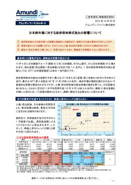 日本株市場に対する政府保有株式放出の影響について