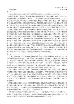 2011.4.30 【近況活動報告】 監督 瀧澤 3月 東日本大震災に被災され