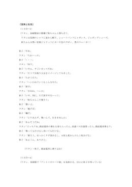 『富岡と松田』 〈1日目−2〉 〈ワタシ、長崎駅前の陸橋で秋ちゃんと落ち合う