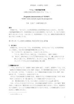 ても - 香港日本語教育研究会