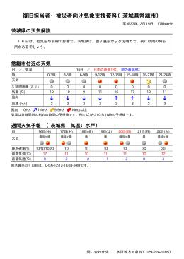 復旧担当者・被災者向け気象支援資料(茨城県常総市)