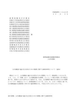 (防経装第11342号。25.8.20)(PDF:280KB)