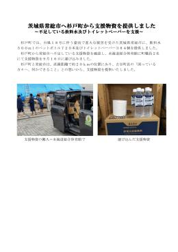茨城県常総市へ杉戸町から支援物資を提供しました