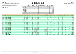 常傭請求計算書/B4 (約149 KB)