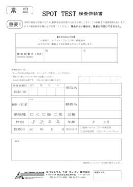常 温 - スペクトラムラボジャパン
