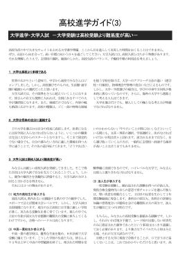 高校進学ガイド(3)