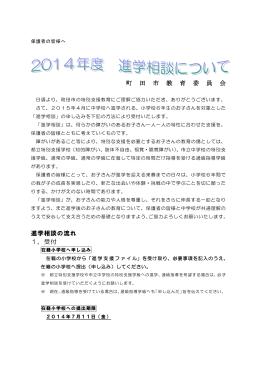 中学校進学相談について(PDF:207KB)