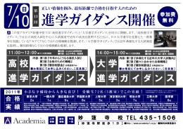 10 進学ガイダンス開催 - 個別指導 アカデミア【Academia】
