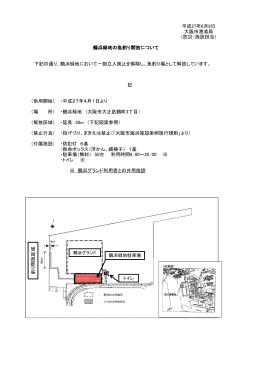 下記の通り、鶴浜緑地において一部立入禁止を解除し、魚釣り場