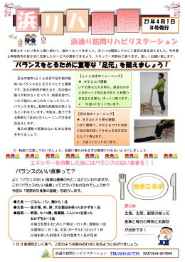 浜リハ通信No.018