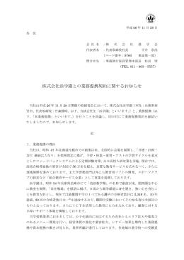 株式会社浜学園との業務提携契約に関するお知らせ