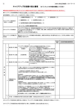 キャリアアップ助成金申請書の記入例   OLTA mag.