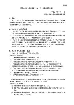 研究大学強化促進事業フォローアップ実施要領(案) 平成27年7月 日