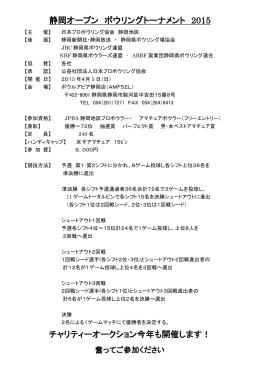 静岡オープン ボウリングトーナメント 2015 チャリティーオークション今年も