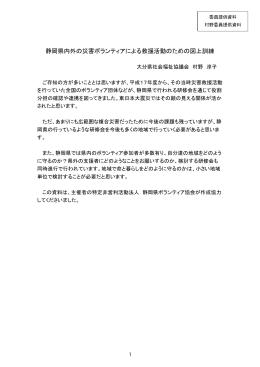 静岡県内外の災害ボランティアによる救援活動のための図上訓練