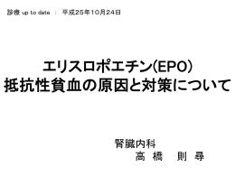 エリスロポエチン(EPO) 抵抗性貧血の原因と対策について
