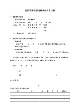 登記原因証明情報兼登記承諾書