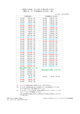 神奈川公会堂 2016年(平成28年)5月分 講堂(ホール) 予約開始日(応