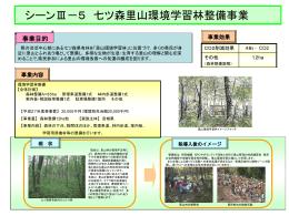 七ツ森里山環境学習林整備事業 [PDFファイル/264KB]