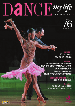 ダンスシーン To 2013-2014 2013年JBDFプロフェッショナル ダンス