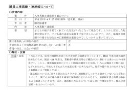 人事異動・連絡帳(H25年度)