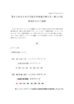 第82回全日本大学総合卓球選手権大会・個人の部 要項訂正のご連絡 記
