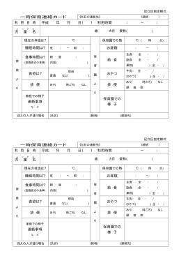 一時保育連絡カード(PDF:8KB)