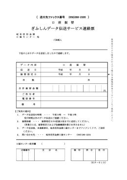 ぎふしんデータ伝送サービス連絡票