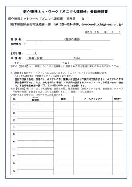 医介連携ネットワーク「どこでも連絡帳」登録申請書