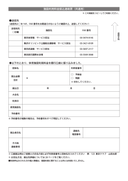振込連絡票(PDF)