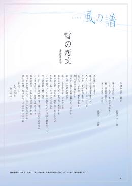 丹治富美子(たんぢ ふみこ) 詩人・脚本家、代表作はオペラ『みづち