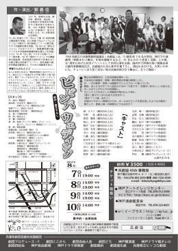 作・演出/鄭義信 - 兵庫県劇団協議会