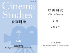 第7号(2012年) - 日本映画学会