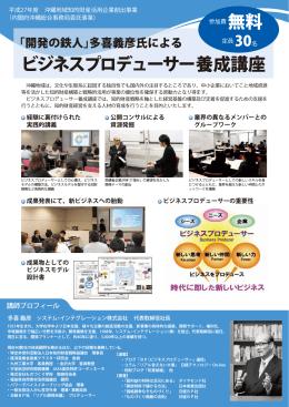 ビジネスプロデューサー養成講座を開催します。