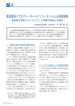 製造業者×プロデューサー×クリエーターによる産業振興(PDF:31kb)
