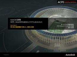 AutoCAD道場 - Autodesk