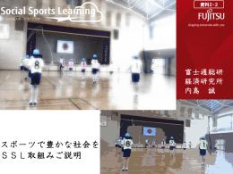 スポーツで豊かな社会を育む:ソーシャル・スポーツ・ラーニング(SSL)