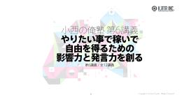 俺塾 - 第6講義 - krtr